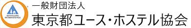 東京都ユース・ホステル協会